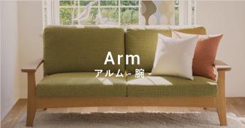Arm アルム