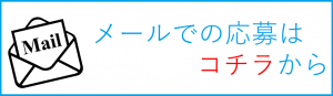 メールshukugawa@tischlerei.co.jp